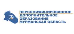 Портал персонифицированного дополнительного образования Мурманской области
