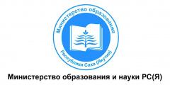 Министерство образования и науки РС (Я)