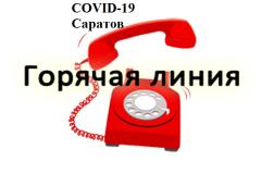 Единая «горячая линия» Правительства Саратовской области по ситуации с коронавирусной инфекцией: 8-800-444-62-64
