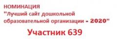 Проголосуйте участник за 639