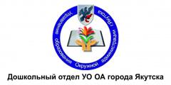 Отдел дошкольного образования ОА города Якутск
