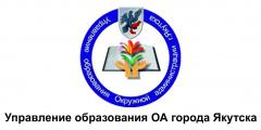 Управление образования Окружной администрации города Якутска
