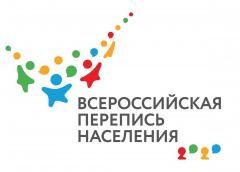 Всероссиская перепись населения 2021 год