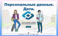 Информационно-развлекательный портал для детей и подростков