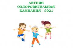 Летняя оздоровительная кампания в Тугулымском городском округе
