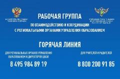 Рабочая группа по взаимодействию и координации с региональными органами управления образования