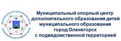 Муниципальный опорный центр дополнительного образования детей муниципального образования город Оленегорск с подведомственной территорией