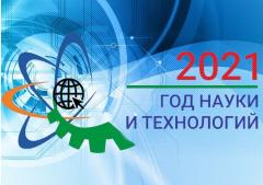 2021 - 2022 год науки и технологии