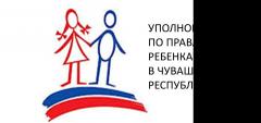 Уполномоченный по правам ребенка