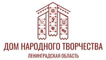 Дом народного творчества Ленинградской области