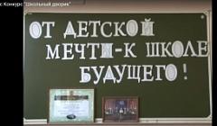 """Конкурс """"Школьный двор"""""""