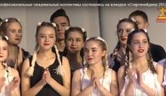 Непрофессиональные танцевальные коллективы состязались на конкурсе «Стартинейджер 2017»