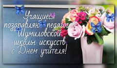 Поздравление с Днём учителя от учащихся Шумиловской ДШИ