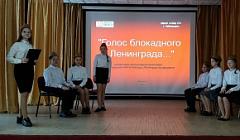 Литературно-музыкальная композиция «Говорит Ленинград...»